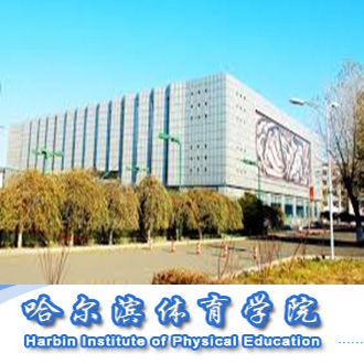 Harbin Institute Of  Physical Education